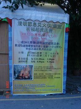 penang gelungpa buddist association.jpg