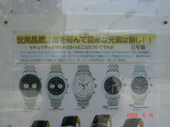 batu ferringi watch.jpg